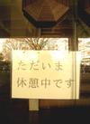 Kyukeichu