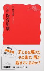 Hoikuhoukai