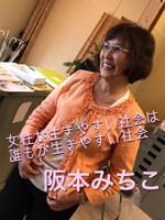 2017sakamotomichiko